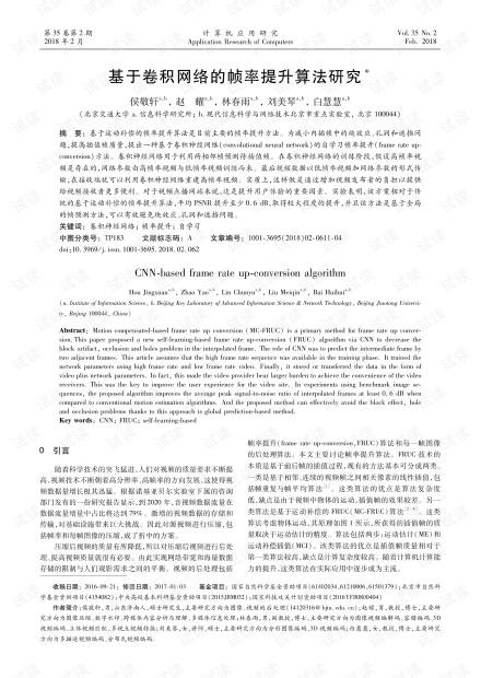 论文研究-基于卷积网络的帧率提升算法研究.pdf