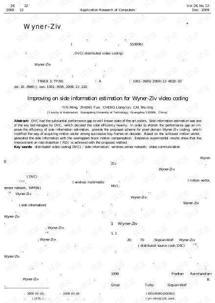 论文研究-Wyner-Ziv视频编码中边信息估计算法改进.pdf