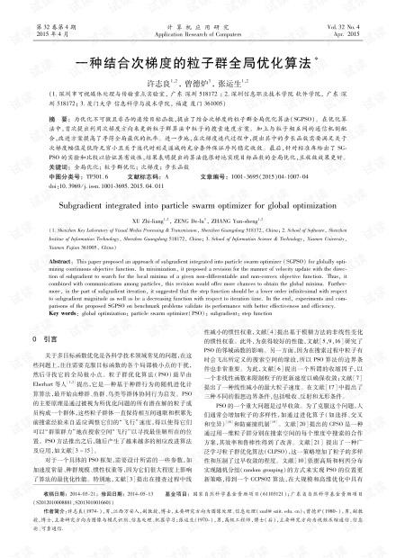 论文研究-一种结合次梯度的粒子群全局优化算法.pdf