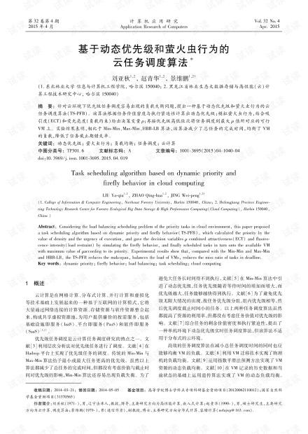 论文研究-基于动态优先级和萤火虫行为的云任务调度算法.pdf