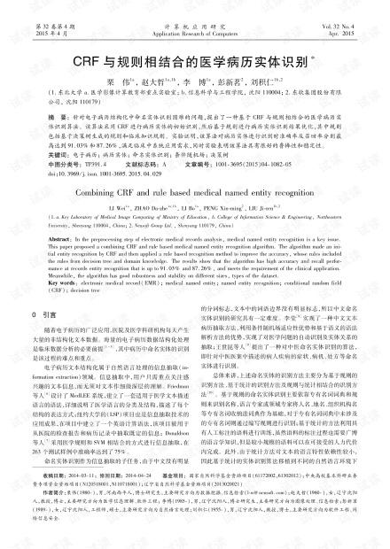 论文研究-CRF与规则相结合的医学病历实体识别.pdf