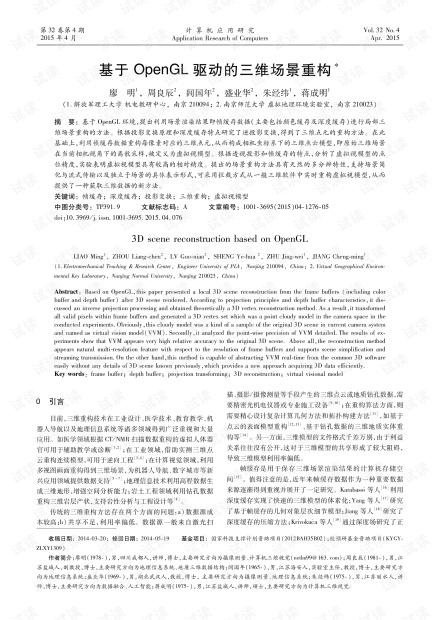 论文研究-基于OpenGL驱动的三维场景重构.pdf