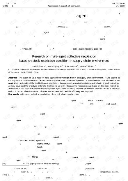 论文研究-供应链环境下基于库存约束的多agent协同谈判研究.pdf