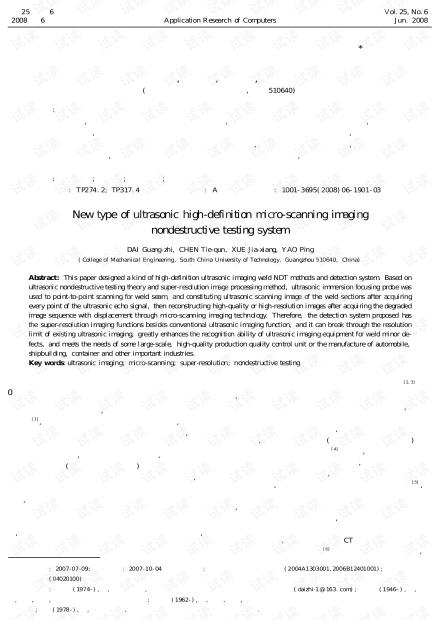 论文研究-高清晰超声微扫描成像无损检测系统.pdf