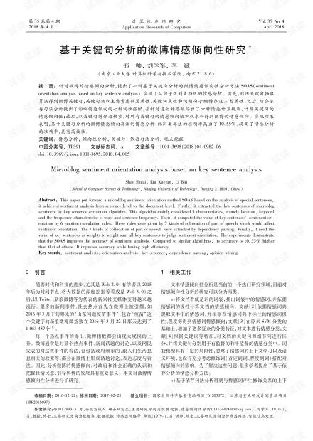 论文研究-基于关键句分析的微博情感倾向性研究.pdf