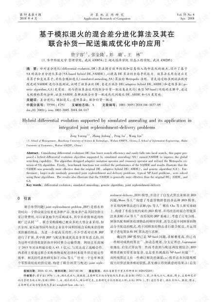 论文研究-基于模拟退火的混合差分进化算法及其在联合补货—配送集成优化中的应用.pdf