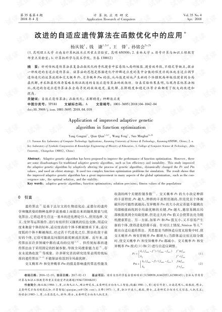 论文研究-改进的自适应遗传算法在函数优化中的应用.pdf