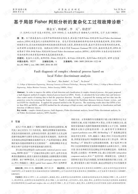 论文研究-基于局部Fisher判别分析的复杂化工过程故障诊断.pdf