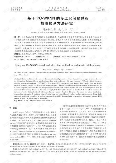 论文研究-基于PC-WKNN的多工况间歇过程故障检测方法研究.pdf