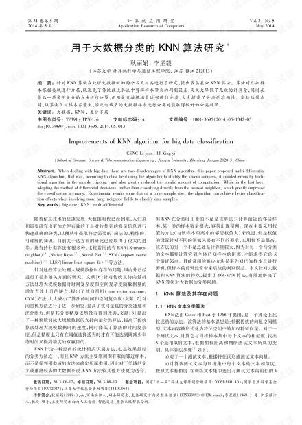 论文研究-用于大数据分类的KNN算法研究.pdf