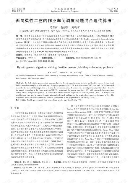 论文研究-面向柔性工艺的作业车间调度问题混合遗传算法.pdf