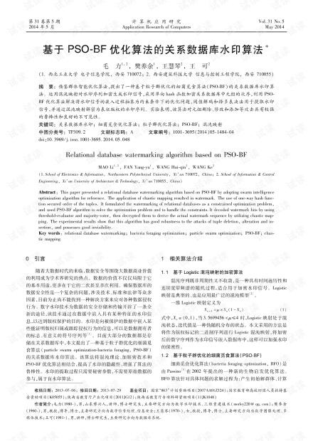 论文研究-基于PSO-BF优化算法的关系数据库水印算法.pdf