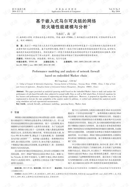 论文研究-基于嵌入式马尔可夫链的网络防火墙性能建模与分析.pdf