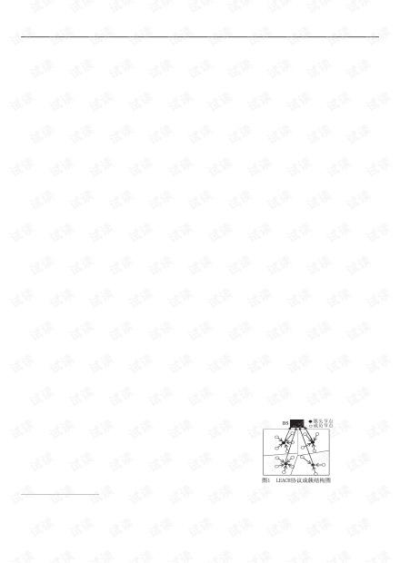 论文研究-WSN中LEACH路由协议簇头数优化研究.pdf