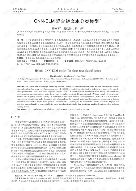 论文研究-CNN-ELM混合短文本分类模型.pdf