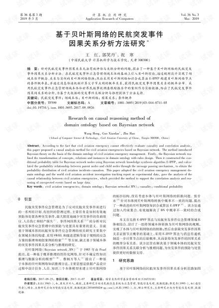 论文研究-基于贝叶斯网络的民航突发事件因果关系分析方法研究.pdf