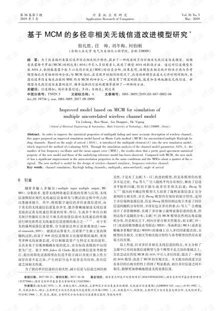 论文研究-基于MCM的多径非相关无线信道改进模型研究.pdf
