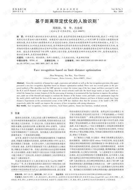 论文研究-基于距离限定优化的人脸识别.pdf