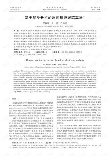 论文研究-基于聚类分析的反向射线跟踪算法.pdf