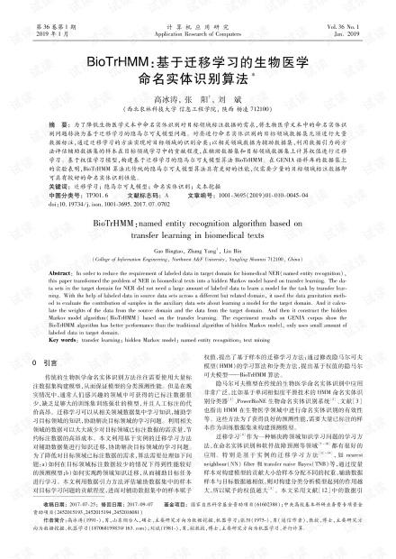 论文研究-BioTrHMM:基于迁移学习的生物医学命名实体识别算法.pdf