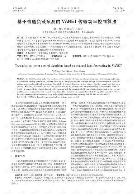 论文研究-基于信道负载预测的VANET传输功率控制算法.pdf