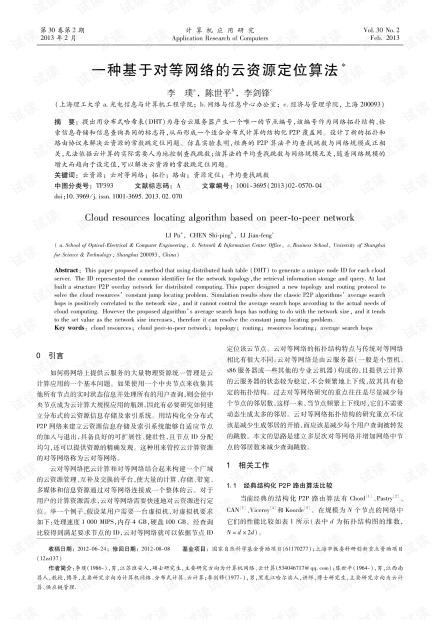 论文研究-一种基于对等网络的云资源定位算法.pdf