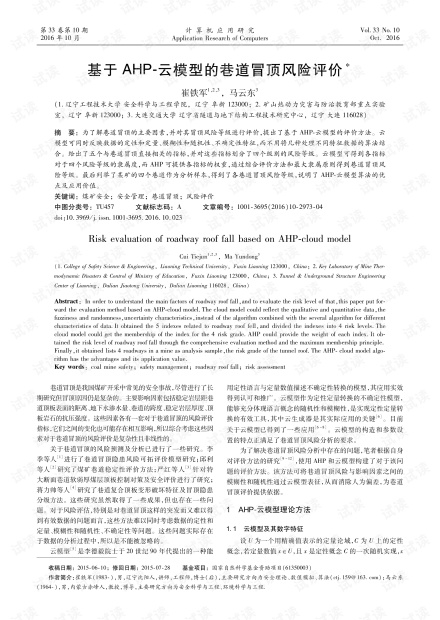 论文研究-基于AHP-云模型的巷道冒顶风险评价.pdf