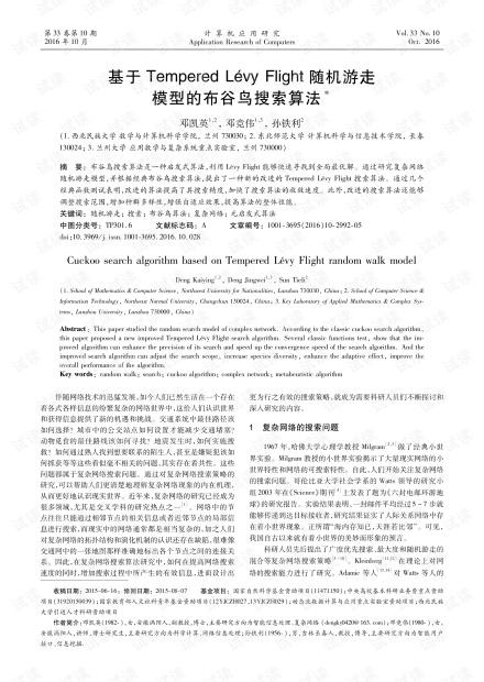 论文研究-基于TemperedLévyFlight随机游走模型的布谷鸟搜索算法.pdf
