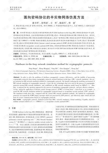 论文研究-面向密码协议的半实物网络仿真方法.pdf