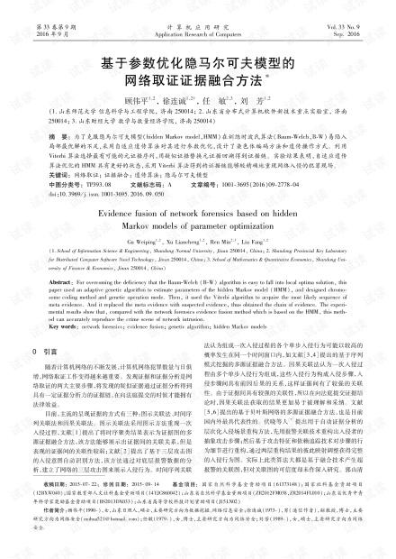论文研究-基于参数优化隐马尔可夫模型的网络取证证据融合方法.pdf