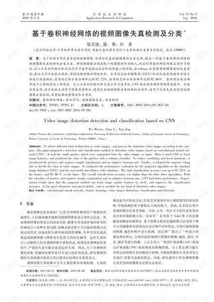 论文研究-基于卷积神经网络的视频图像失真检测及分类.pdf