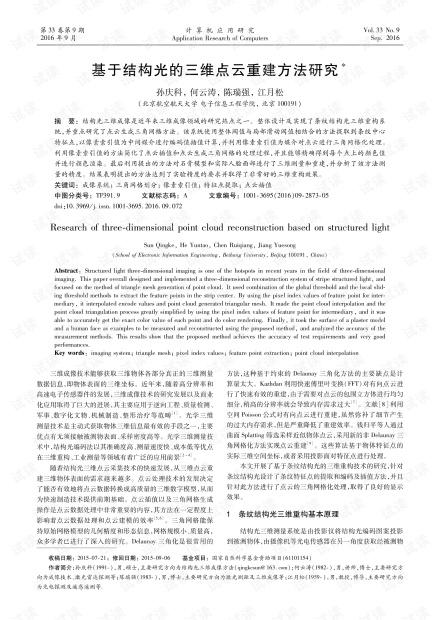 论文研究-基于结构光的三维点云重建方法研究.pdf