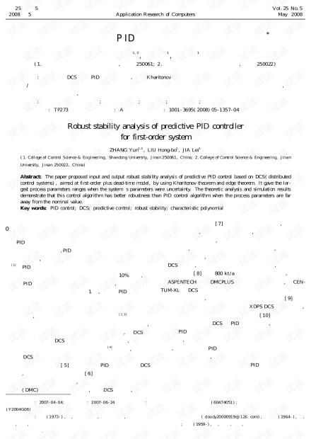 论文研究-一阶系统预测PID控制器鲁棒稳定性分析.pdf