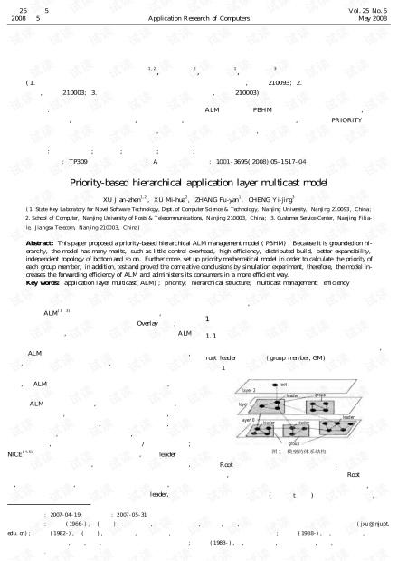 论文研究-基于优先级的应用层组播的分层结构模型.pdf