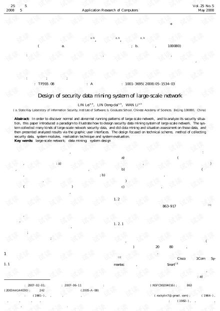 论文研究-宏观网络安全数据挖掘系统设计.pdf