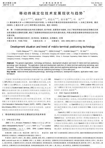 论文研究-移动终端定位技术发展现状与趋势.pdf