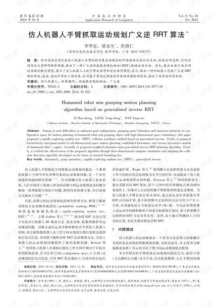论文研究-仿人机器人手臂抓取运动规划广义逆RRT算法.pdf