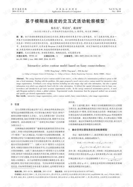 论文研究-基于模糊连接度的交互式活动轮廓模型.pdf