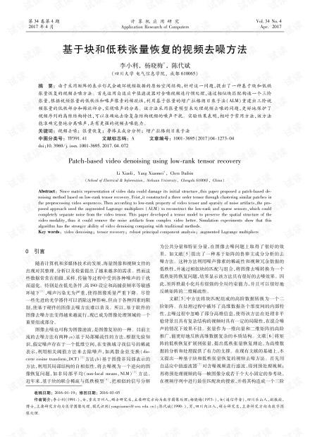 论文研究-基于块和低秩张量恢复的视频去噪方法.pdf