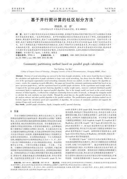 论文研究-基于并行图计算的社区划分方法.pdf