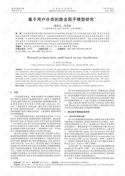 论文研究-基于用户分类的隐含因子模型研究.pdf