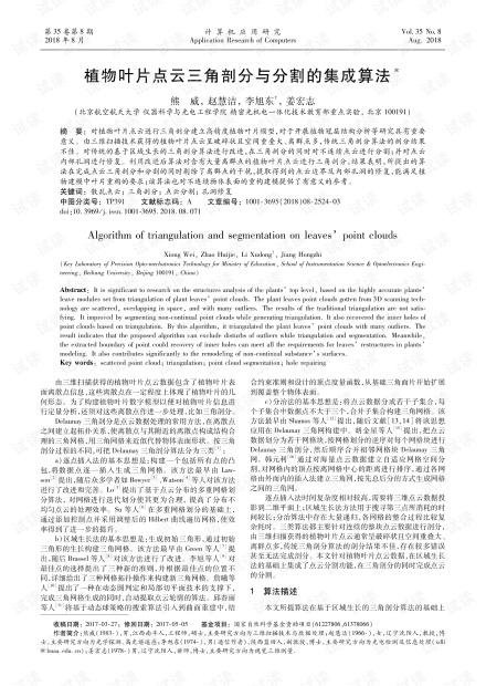论文研究-植物叶片点云三角剖分与分割的集成算法.pdf