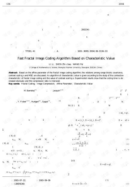 论文研究-基于特征值的快速分形图像编码算法.pdf