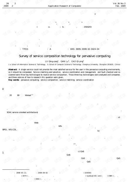 论文研究-普适计算服务组合技术综述.pdf