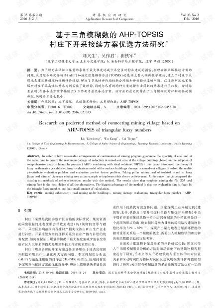 论文研究-基于三角模糊数的AHP-TOPSIS村庄下开采接续方案优选方法研究.pdf