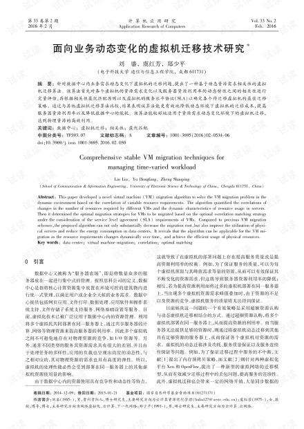 论文研究-面向业务动态变化的虚拟机迁移技术研究.pdf