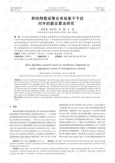 论文研究-异构网载波聚合系统基于干扰对齐的联合算法研究.pdf