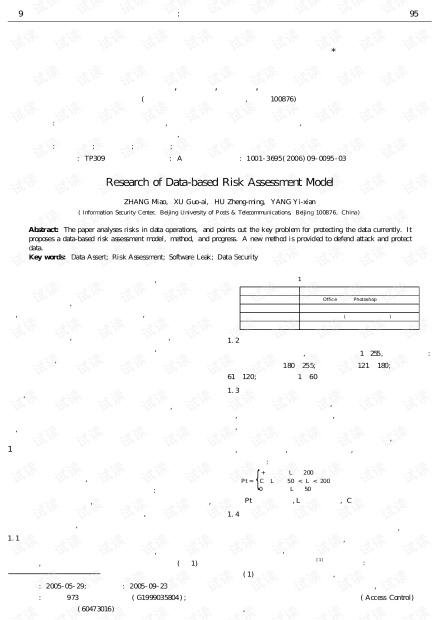 论文研究-基于数据的风险评估模型研究.pdf
