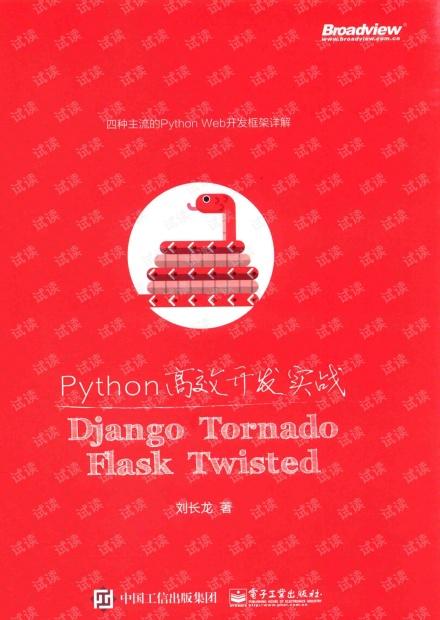 Python高效开发实战 Django Tornado Flask Twisted.pdf