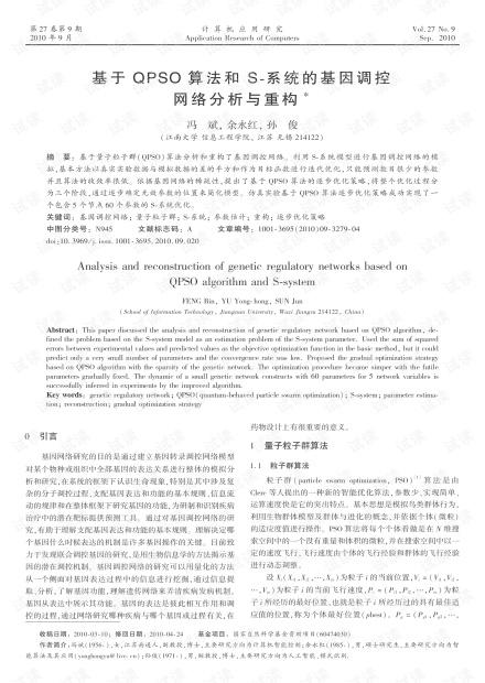 论文研究-基于QPSO算法和S-系统的基因调控网络分析与重构.pdf